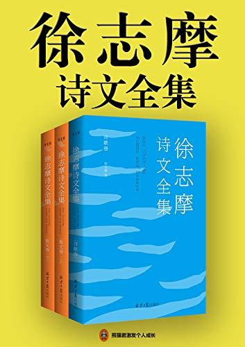 徐志摩诗文全集(全3册)(epub+mobi+azw3)