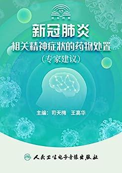 """""""新冠肺炎相关精神症状的药物治疗(专家建议)"""",作者:[司天梅, 王高华]"""