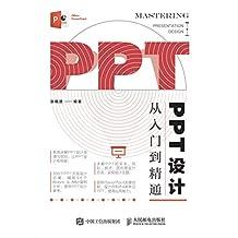 PPT设计从入门到精通