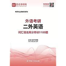 圣才考研网·2021年考研辅导系列·2021年外语考研二外英语词汇语法高分特训1100题 (外语考研辅导资料)