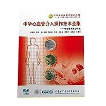 中华心血管介入操作技术全集-电生理与先心病篇(10DVD