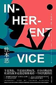 性本恶【上海译文出品!《万有引力之虹》作者品钦代表作!从一开始就燃烧着道德的暴怒以及对美利坚的强烈悲悯,被称为品钦写过的最好玩的书!】