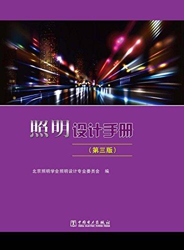 照明设计手册(ePub+AZW3+PDF+高清)