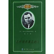 20世纪苏联教育经典译丛•怎样培养真正的人