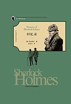 """""""探案小说的不朽经典,推理界的神作:福尔摩斯探案全集(套装共11册)精美插图典藏版,畅销百年不衰!"""",作者:[柯南道尔(Conan Doyle A.)]"""
