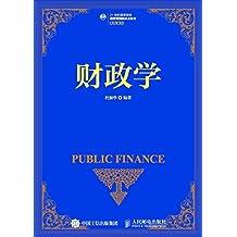 财政学(一本注重理论性与实践性结合的普及性读物)
