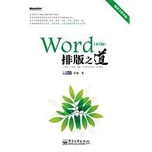 Word排版之道(第2版)(双色)