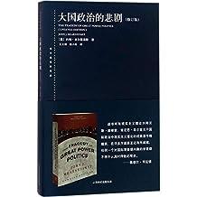 大国政治的悲剧(修订版), 9787208124615