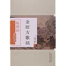 金匮方歌括/陈修园医学丛书