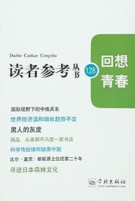 读者参考丛书128:回想青春.pdf