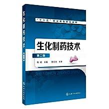 生化制药技术(第二版)