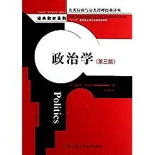 公共行政与公共管理经典译丛•经典教材系列:政治学(第3版)