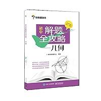 学而思培优·初中解题全攻略:几何(适用年级初二、初三)