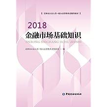 金融市场基础知识2018