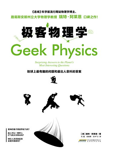 極客物理學:地球上最有趣的問題和最出人意料的答案