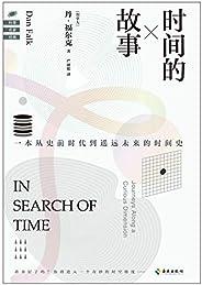 时间的故事:一本从史前时代到遥远未来的时间史(时间是如何影响我们的生活、思想和观念的?读懂时间里的宇宙秘密和人文历史)