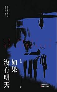 如果沒有明天 【《我是余歡水》原著小說,郭京飛、苗苗主演,正午陽光熱門劇。現實版小人物逆襲,生死際顛覆性反彈。】