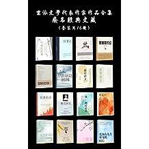 京派文学代表作家作品合集:废名经典文藏(套装共16册)
