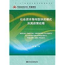 社会资本导向型扶贫模式及其政策应用 (中国减贫研究书系·专题研究)