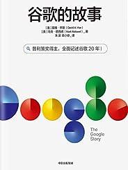 谷歌的故事(利策獎得主,全面記述谷歌20年;揭開谷歌基業長青的秘密;從內部視角剖析谷歌的文化,打開谷歌的金鑰匙)