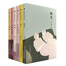 布老虎中篇小说系列:爱人+桃花+营救麦克黄等(套装共6册)