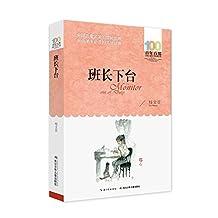 百年百部中国儿童文学经典书系(2016版):班长下台