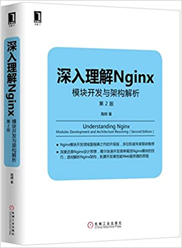 深入理解Nginx:模块开发与架构解析(第2版)