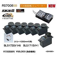 双叶电子工业 RS7008SB-BLS173SVi/6-171SV (接收器、冲浪袋) 00106894