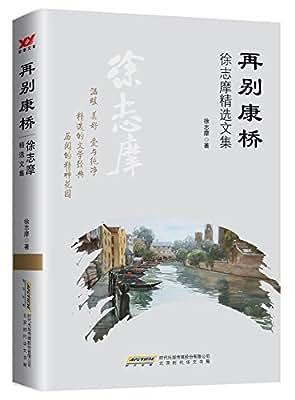 再别康桥:徐志摩精选文集.pdf