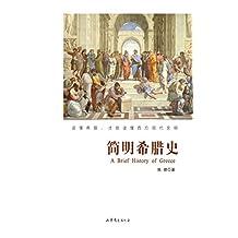 简明希腊史 (用故事讲历史,堪比《万历十五年》!一晚读完希腊650年,希腊旅行必备!)