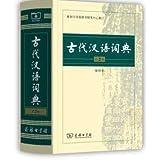 古代汉语词典(第2版 缩印本)软精装 64K 商务印书馆辞书书研究中心 商务印书馆