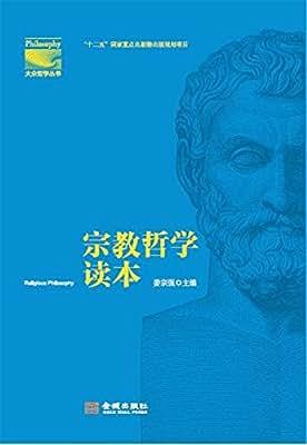 宗教哲学读本.pdf