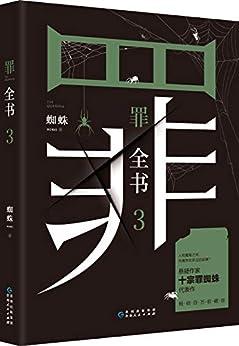 """""""罪全書.3(十宗罪蜘蛛代表作,百萬暢銷收藏版!善與惡的較量,我們要付出多大代價?尋找真兇,絕不是我們的最終目的?。?,作者:[蜘蛛]"""