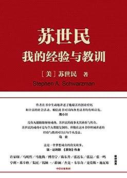 """""""苏世民:我的经验与教训(2018读桥水达利欧的原则,2020看黑石苏世民的经验!一本书读懂从白手起家到华尔街新国王的传奇人生)"""",作者:[苏世民, 赵灿]"""