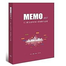 MEMO2017:《三联生活周刊》的观察与态度