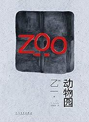 動物園(ZOO!黑乙一的經典代表作,驚悚卻潔凈的字句,溫暖與寒意同時交纏,令人安心卻更愁悵)