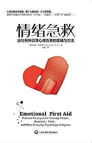 情緒急救:應對各種日常心理傷害的策略與方法