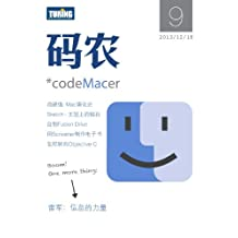 码农·你的Mac(总第9期)