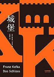 城堡(德文全新直译版,读懂卡夫卡!收录8700字导读、278条注释)(果麦经典)