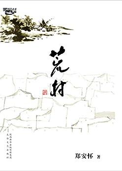 """""""荒村 (西风烈丛书)"""",作者:[郑安怀]"""