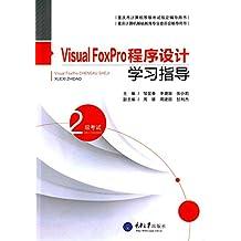 重庆市计算机等级考试指定辅导用书:Visual FoxPro程序设计学习指导