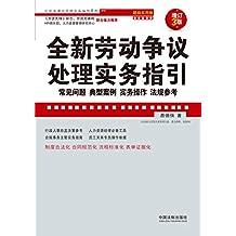 全新劳动争议处理实务指引:常见问题、典型案例、实务操作、法规参考:超级实用版(增订3版)