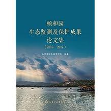 颐和园生态监测及保护成果论文集