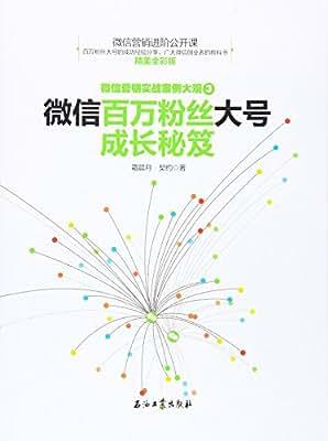 微信百万粉丝大号成长秘笈:微信营销实战案例大观3.pdf
