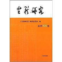 古籍研究(总第66卷)