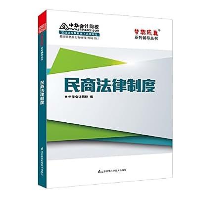 中华会计网校·梦想成真系列辅导书:民商法律制度.pdf