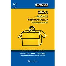 创造力:跳出盒子思考(漫画版) (简单有趣的个人管理丛书)