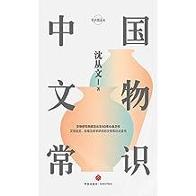 中国文物常识 (沈从文40年心血之作,文物鉴赏、收藏及美学熏陶的入门书!)