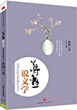 蒋勋说文学:从唐代散文到现代文学 (中国文学之美系列)