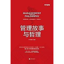 """管理故事与哲理(小故事,大道理,方太、美凯龙管理者床头必备碎片化阅读之书,被奉为中国企业管理者的""""教科书""""级读物)"""